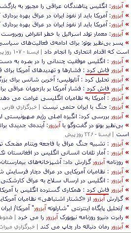 دلالان انگلیسی به ایران اسل�ه میفروشن