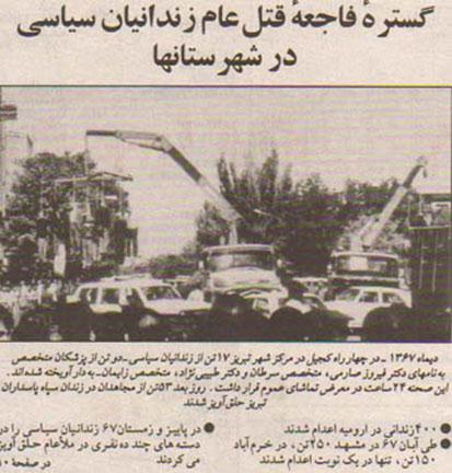 تبریز، گجیل دؤرد یولو، 1367 - ایکی سیاسی دوستاغی آسیرلار