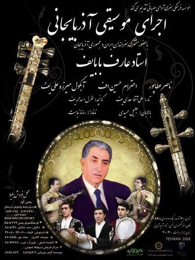 کنسرت موسیقی آذربایجانی در فرهنگسرای بهمن-با هنر نمایی ناصر عطاپور و عارف بابایف