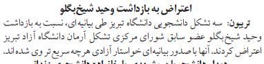 شیخ بهیلی(شیخ بیگلو)»یه گؤره یاییلان «اعتماد ملی» غزئتینین یازیسی